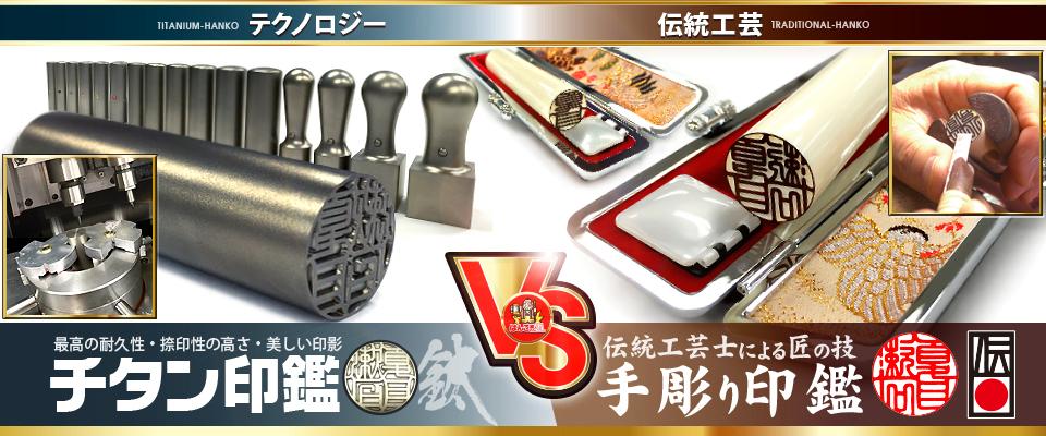 チタンVS手彫り960400